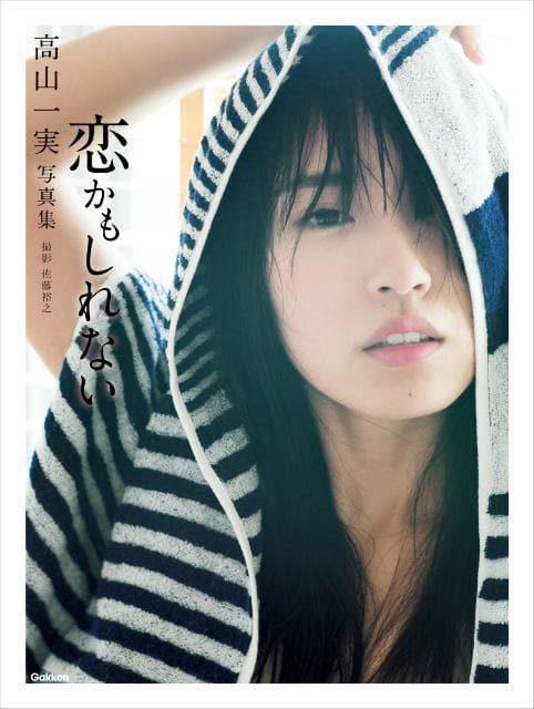 乃木坂46高山一実ファースト写真集「恋かもしれない」
