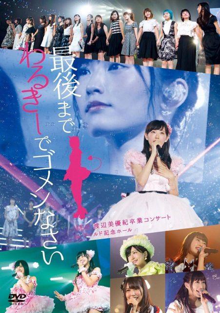 「NMB48 渡辺美優紀卒業コンサート in ワールド記念ホール 〜最後までわるきーでゴメンなさい〜」DVDジャケット公開!