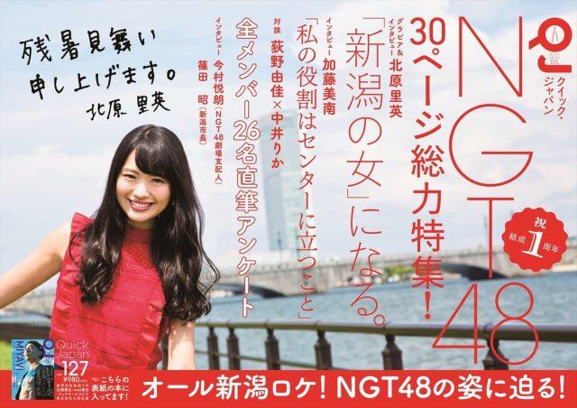 「クイック・ジャパン vol.127」本日発売!NGT48 30ページ総力特集!