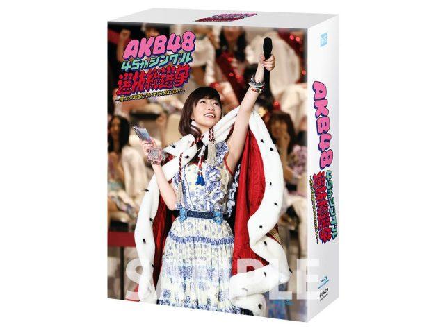 「AKB48 45thシングル 選抜総選挙 ~僕たちは誰について行けばいい?~」DVD&Blu-rayジャケット公開!