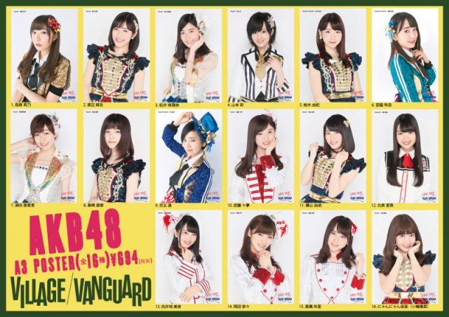 AKB48×ヴィレッジヴァンガードコラボポスター本日発売!