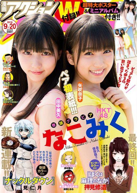 漫画アクション No.18 2016年9月20日号