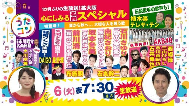 「うたコン」秋スタート!心にしみる名曲決定版 出演:AKB48 [9/6 19:30~]