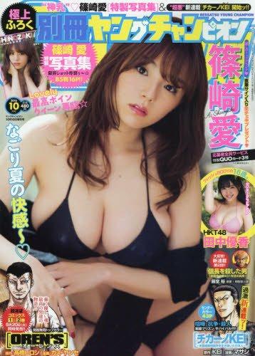 別冊ヤングチャンピオン 2016年10月号