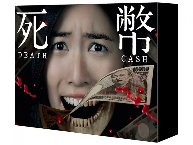 SKE48松井珠理奈主演ドラマ「死幣 -DEATH CASH-」DVD&Blu-ray BOX 12/9発売!予約開始!