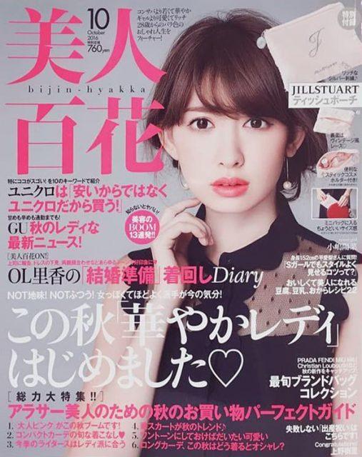 「美人百花 2016年10月号」表紙:小嶋陽菜(AKB48) [9/12発売]