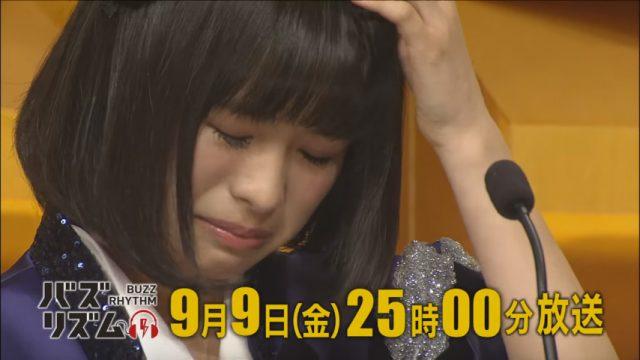 「バズリズム」AKB48に偽の無記名アンケート!ドSバカリがおかっぱちゃんを泣かす! [9/9 25:00〜]