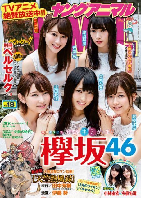 ヤングアニマル No.18 2016年9月23日号