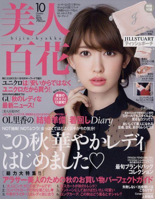 「美人百花 2016年10月号」本日発売! 表紙:小嶋陽菜(AKB48)