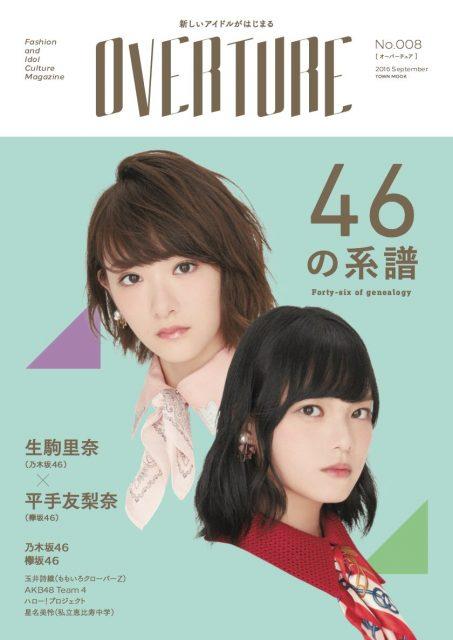 「OVERTURE No.8」掲載:AKB48 Team 4 [9/17発売]