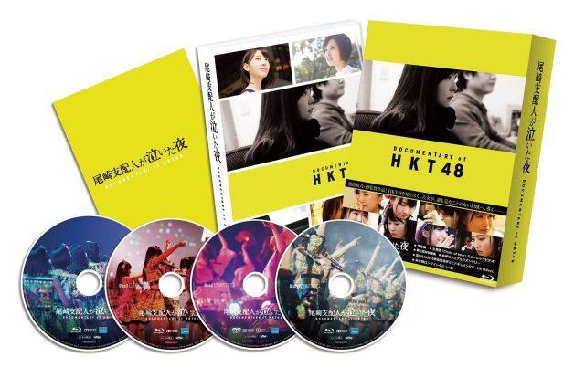 HKT48初ドキュメンタリー映画「尾崎支配人が泣いた夜 DOCUMENTARY of HKT48」Blu-ray&DVD本日発売!