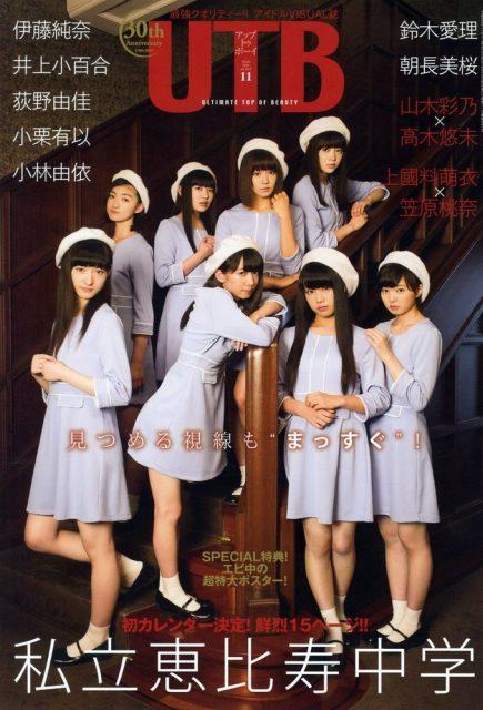 「UTB 2016年11月号」掲載:朝長美桜(HKT48) 荻野由佳(NGT48) 小栗有以(AKB48 チーム8) [9/23発売]