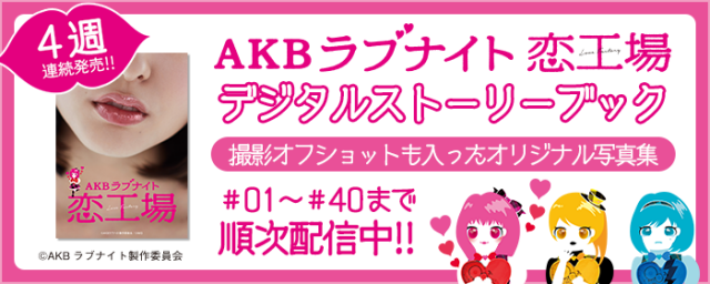 「AKBラブナイト 恋工場 デジタルストーリーブック」#11〜20 [9/14発売]