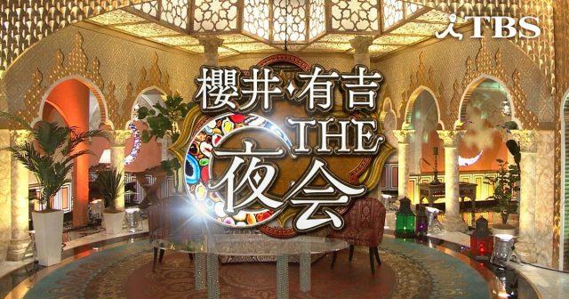 「櫻井・有吉THE夜会」出演:松井珠理奈(SKE48) [9/15 21:57~]