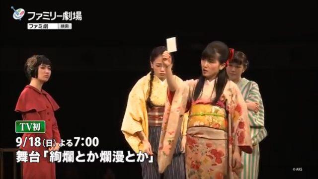 舞台「絢爛とか爛漫とか」出演:岡田奈々・大島涼花・島田晴香・宮崎美穂(AKB48) [9/18 19:00~]