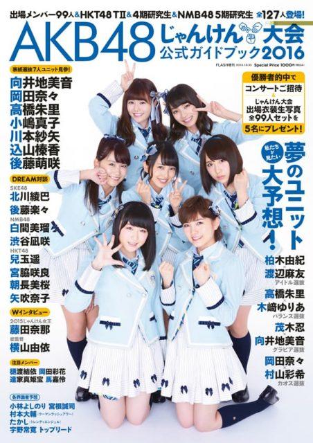 「AKB48じゃんけん大会公式ガイドブック2016」表紙公開! [9/23発売]