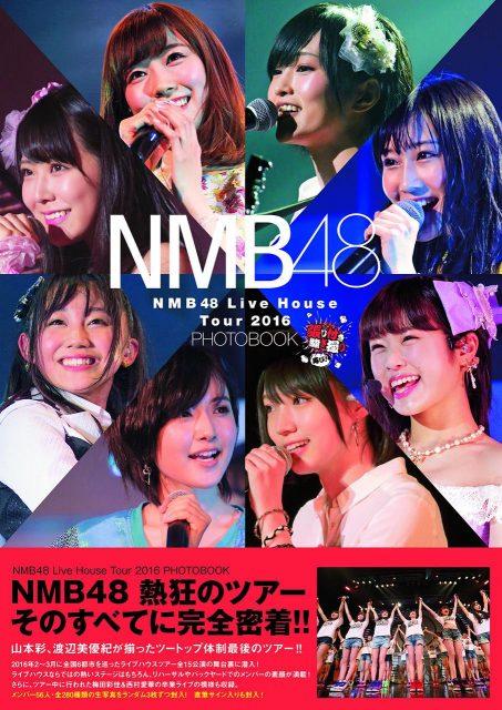 NMB48 Live House Tour 2016 PHOTOBOOK 〜張り付き 騒ぎ撮り 再び!〜