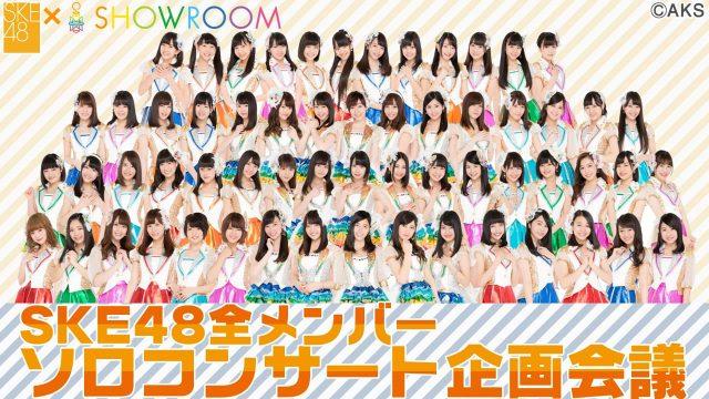 [SHOWROOM] SKE48全メンバーソロコンサート企画会議 [9/21 18:00 〜 9/30 23:59]
