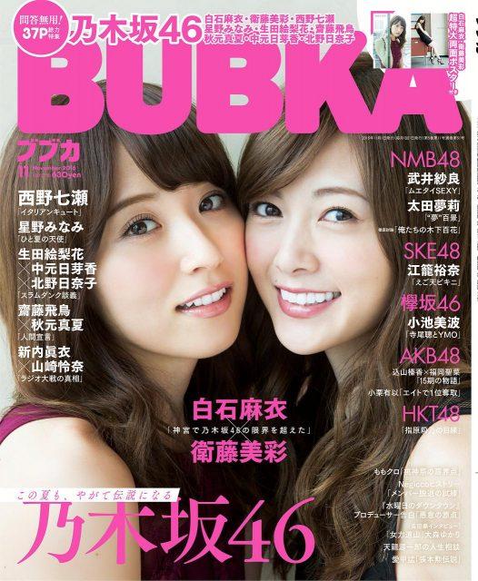BUBKA(ブブカ) 2016年11月号