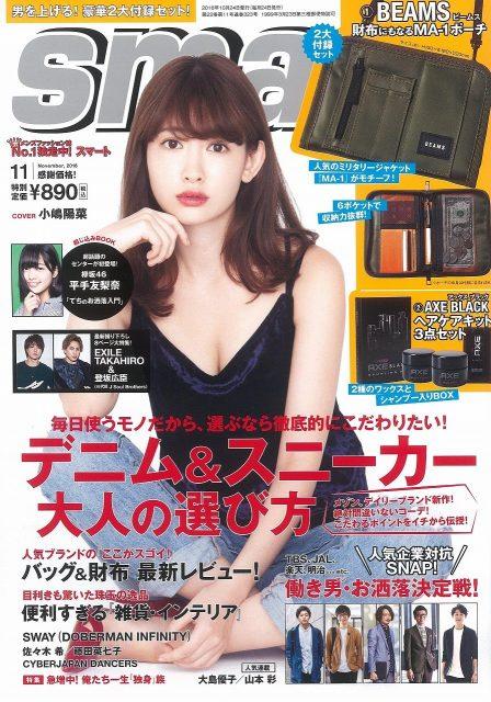 「smart 2016年11月号」明日発売! 表紙:小嶋陽菜(AKB48)