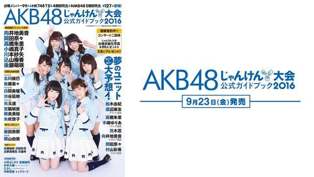 [SHOWROOM] AKB48じゃんけん大会公式ガイドブック2016発売記念特番 [9/23 22:00〜]