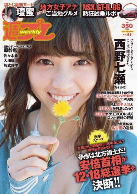 週刊プレイボーイ No.41 2016年10月10日号
