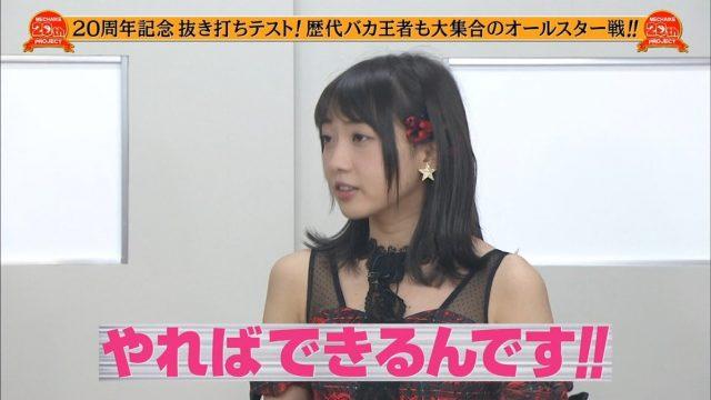 「めちゃ2イケてるッ!20周年SP」抜き打ち学力テストに歴代最強バカ集結! 出演:木﨑ゆりあ(AKB48) [10/8 18:30~]