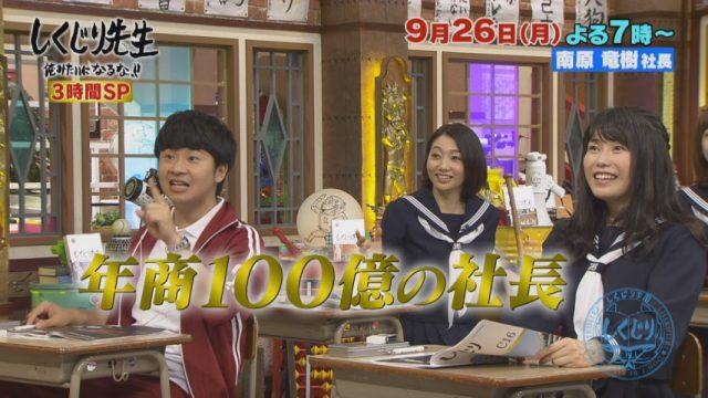 「しくじり先生 3時間SP」出演:横山由依、大家志津香(AKB48) [9/26 19:00~]