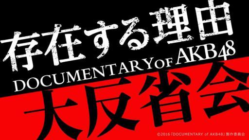 映画「存在する理由 DOCUMENTARY of AKB48」の大反省会をSHOWROOMで配信!ツイート募集! [10/6 20:00〜]