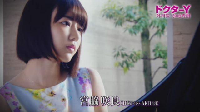 「ドクターY ~外科医・加地秀樹~」第1話配信スタート! 出演:宮脇咲良(HKT48)