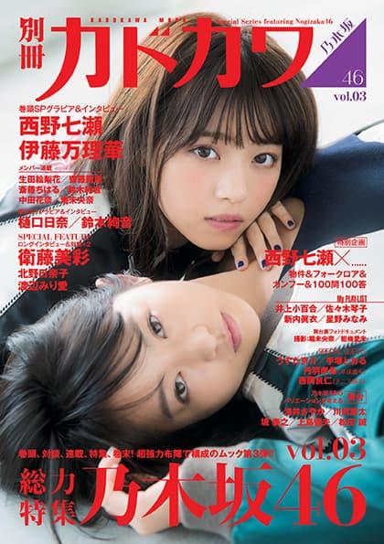 別冊カドカワ 総力特集 乃木坂46 vol.03