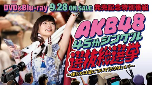 AKB48×SHOWROOM「AKB48総選挙DVD発売記念スペシャル!」配信決定!