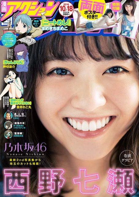漫画アクション No.20 2016年10月18日号