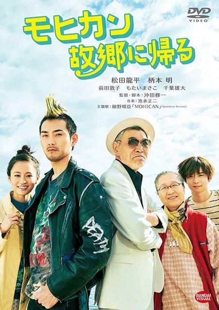モヒカン故郷に帰る [DVD][Blu-ray]
