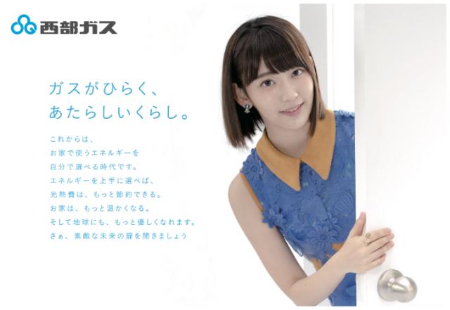 【動画】HKT48宮脇咲良出演、西部ガス新CM&メイキング公開!