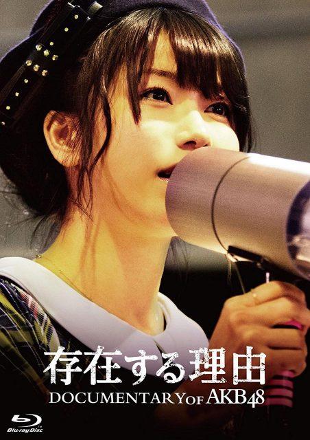 存在する理由 DOCUMENTARY of AKB48 [DVD][Blu-ray]