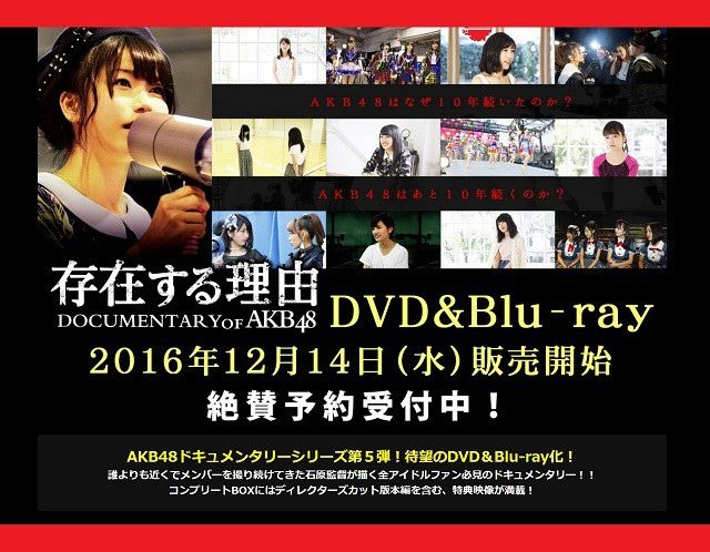 映画「存在する理由 DOCUMENTARY of AKB48」DVD&Blu-ray化!12/14発売!