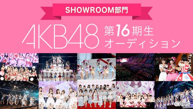 [SHOWROOM] AKB48第16期仮研究生合格者が生配信! [10/16 18:00〜19:00頃]