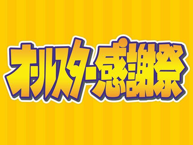 「オールスター感謝祭'16秋」出演:指原莉乃(HKT48) [10/8 18:25~]