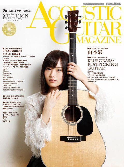 「アコースティック・ギター・マガジン 2016年12月号」表紙:山本彩(NMB48) [10/27発売]