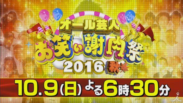 「オール芸人お笑い謝肉祭'16秋」出演:山田菜々 [10/9 18:30~]