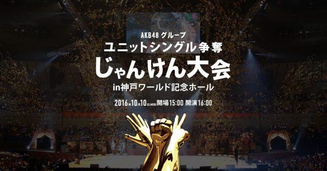 BSスカパー!「AKB48グループじゃんけん大会2016」完全独占生中継! [10/10 16:00~]