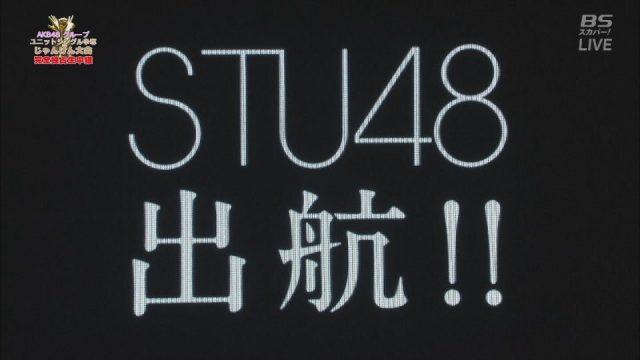AKB48新グループ「STU48」2017年夏発足!瀬戸内7県を舞台にした船上劇場!