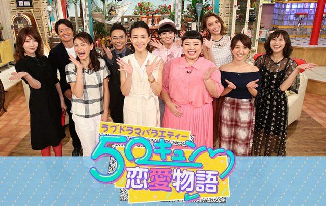 「ラブドラマバラエティー 50キュン恋愛物語」出演:大島優子 [10/11 22:15~]