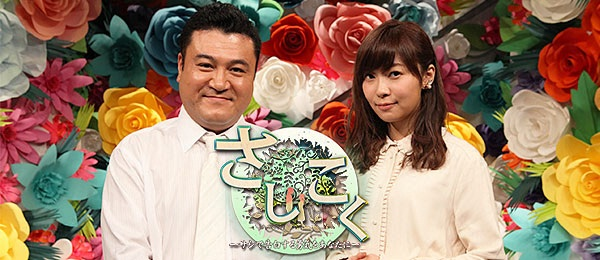 「さしこく」9歳年上の元上司のカノジョへプロポーズ! [2/15 24:25~]
