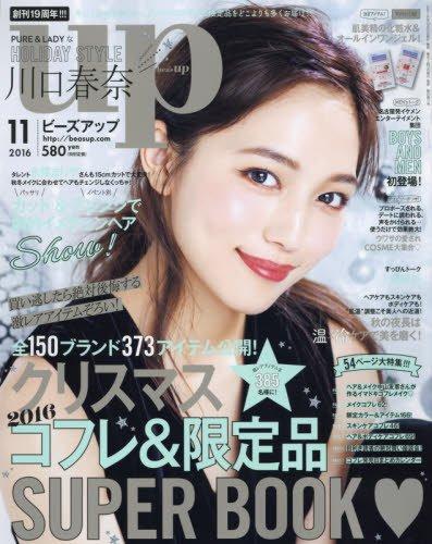 「bea's UP 2016年11月号」本日発売! 掲載:永尾まりや