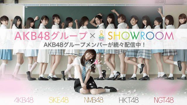 AKB48グループメンバー、SHOWROOM個人配信スタート!