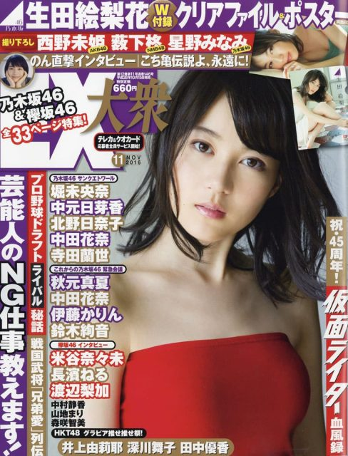 EX大衆 2016年11月号