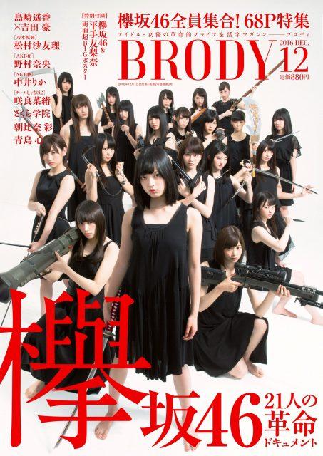 「BRODY 2016年12月号」本日発売! 掲載:島崎遥香、中井りか、野村奈央