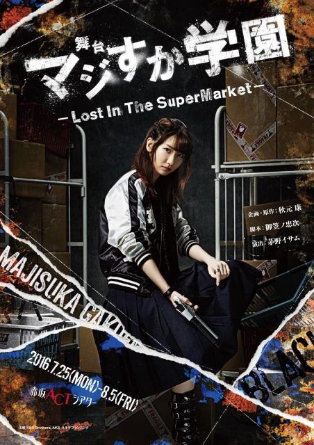 舞台「マジすか学園」〜Lost In The SuperMarket〜 [DVD][Blu-ray]